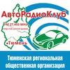 АвтоРадиоКлуб FM 27.455 MHz E4 Тюмень