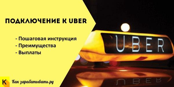 #Подключение к #Убер #такси (#Uber) напрямую + выплаты и лицензия ht