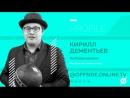 OffsideRESIDENT Кирилл Дементьев 001
