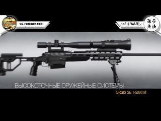 Орсис т 5000 - передовая снайперская винтовка спецвойск