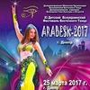 Детский фест восточного танца АРАБЕСК-2017