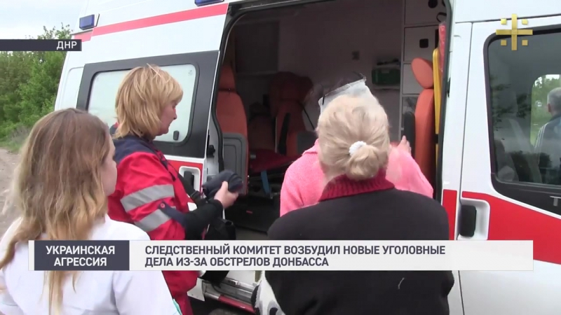 Следственный комитет возбудил новые уголовные дела из-за обстрелов Донбасса