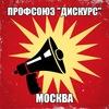 """Студенческий профсоюз """"Дискурс"""". Москва"""