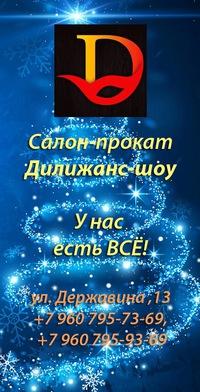 Прокат и продажа КАРНАВАЛЬНЫХ КОСТЮМОВ Дилижанс- | VK - photo#34