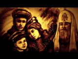 Песочная анимация к 70-летию Патриарха Кирилла Пастырь Добрый (Ксения Симонова)