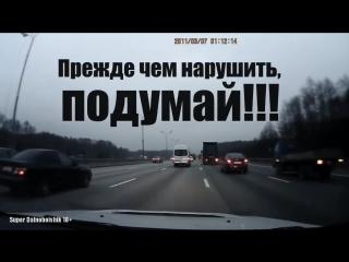 Социальный ролик Водитель, помни