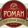 """Торговый центр """"Роман""""   Томск"""