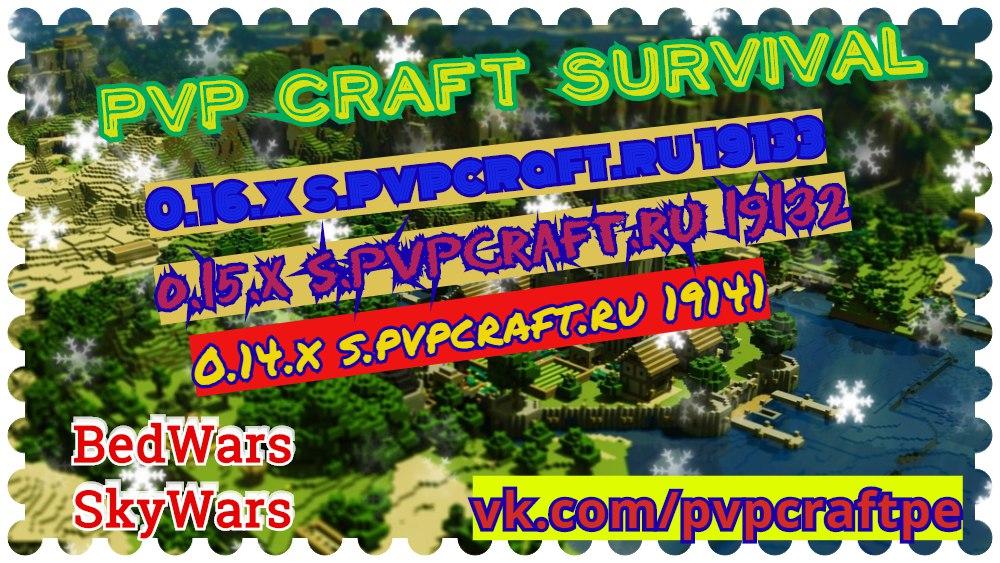 Комплекс серверов PVP craft версии 0.14.X-0.16.Х