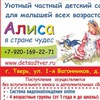 """Частный детский сад """"Алиса в стране чудес"""" Тверь"""