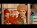Покупка презервативов в СССР (сериал Восьмидесятые 6 сезон 4 серия)