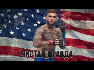 Невероятная история Коди Гарбрандта |UFC