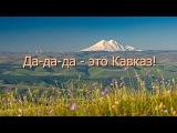 Шамхан Далдаев - Это Кавказ. Караоке by Coolmarat