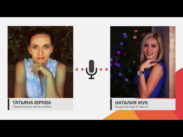 Путь от новичка до ТОП лидера Наталия Жук Бриллиантовый Директор компании Фаберлик