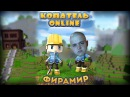 Фирамир играет в копатель онлайн с ФАНАТАМИ!!! | ПРАНК