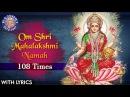 Om Shri Mahalakshmi Namo Namah 108 Times Powerful Lakshmi Mantra श्री महालक्ष्मी नमो नमः