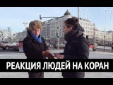 Реакция людей на КОРАН / The reaction of people to the Koran