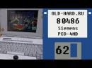 Мощь 80486 на Siemens Nixdorf PCD-4ND (Old-Hard №62)