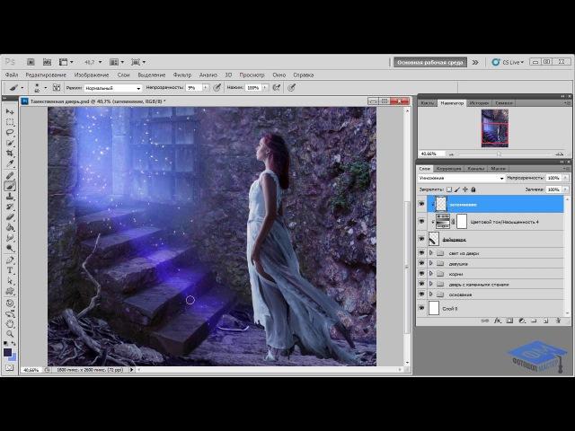 Создаём в фотошопе коллаж Таинственная дверь 2