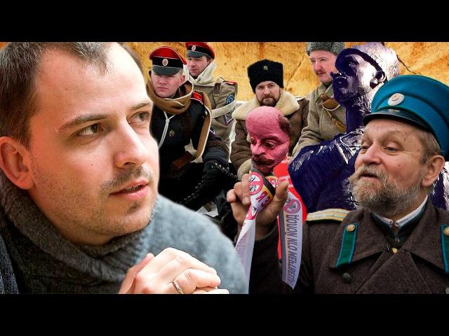 Константин Сёмин Белогвардейское движение в сегодняшней России