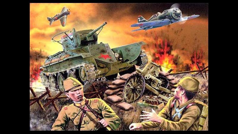 Три танкиста Халхин Гол