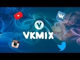Как накрутить подписчиков ВКонтакте - Накрутка подписчиков в ВК бесплатно и быс ...