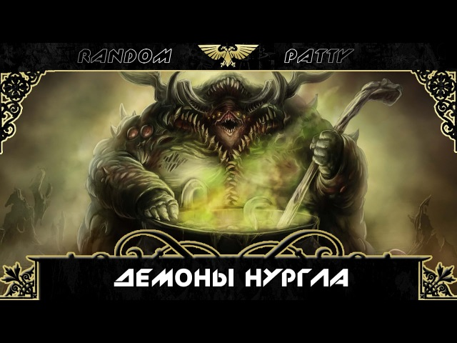 Warhammer 40000 Демоны Нургла