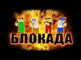 Блокада-катаемся и угараем (РЕЖИМ ТАНКИ)