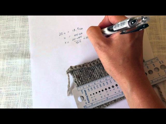 Расчет петель для вязания на спицах.