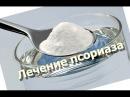 Лечение псориаза пищевой содой - вылечи псориаз народными средствами