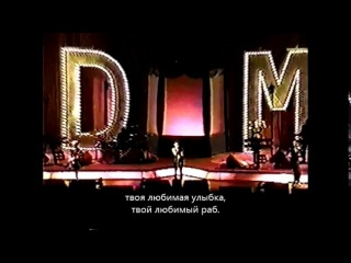 Depeche Mode - In Your Room_Live 1998 ( русские субтитры )