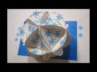 Как сделать огромный шар на елку из бумаги своими руками Новогодние подарки Поделки с детьми!