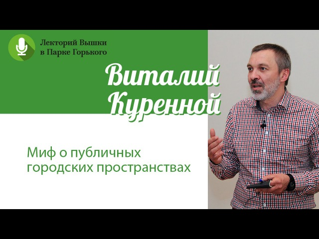 Виталий Куренной: