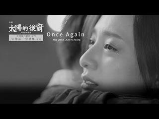 《太陽的後裔 韓劇原聲帶》Mad Clown, Kim Na Young - Once Again (華納official HD高畫質官方中字版)