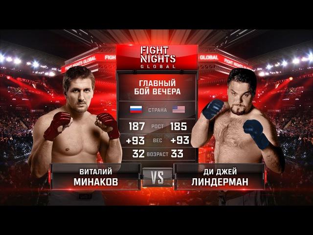Виталий Минаков vs. Ди Джей Линдерман Vitaly Minakov vs. D.J. Linderman