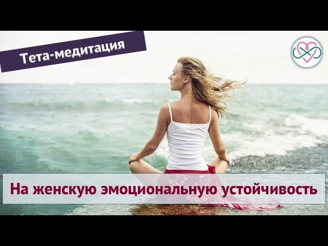 На женскую эмоциональную устойчивость (Ева Ефремова, медитация, женственность)