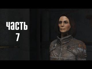 Прохождение Fallout 4: Far Harbor — Часть 7: Прибытие (Идеалы Акадии)