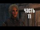 Прохождение Fallout 4 Far Harbor — Часть 11 Ветер перемен