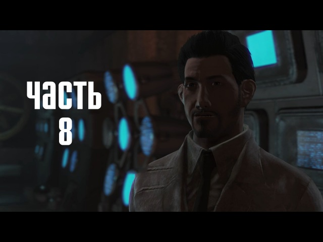 Прохождение Fallout 4: Far Harbor — Часть 8: Восстановление данных (Идеалы Акадии)