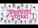 Классная школа 1 серия Комедийный сериал для детей