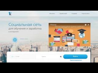 Обзор Социальной сети 100 kursov