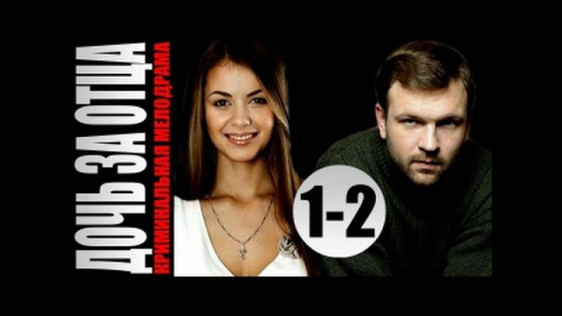Дочь за отца 1 2 серия Фильм HD 2016