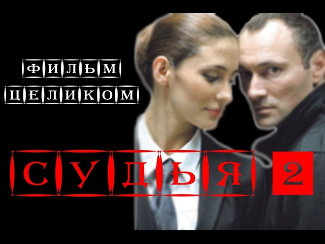 Судья 2 сезон 3 4 серия Сериал HD 2016