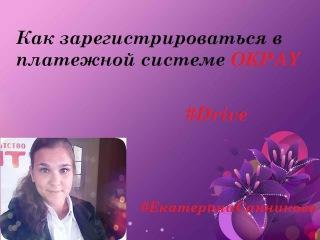 Как ЗАРЕГИСТРИРОВАТЬСЯ В ПЛАТЕЖНОЙ СИСТЕМЕ OKPAY? #ЕкатеринаСанникова