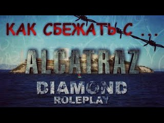 Как сбежать с тюрьми Алькатрас? [Diamond RP] Детально о побеге.