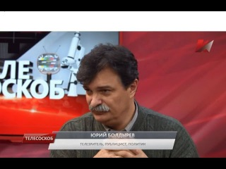 Юрий Болдырев -