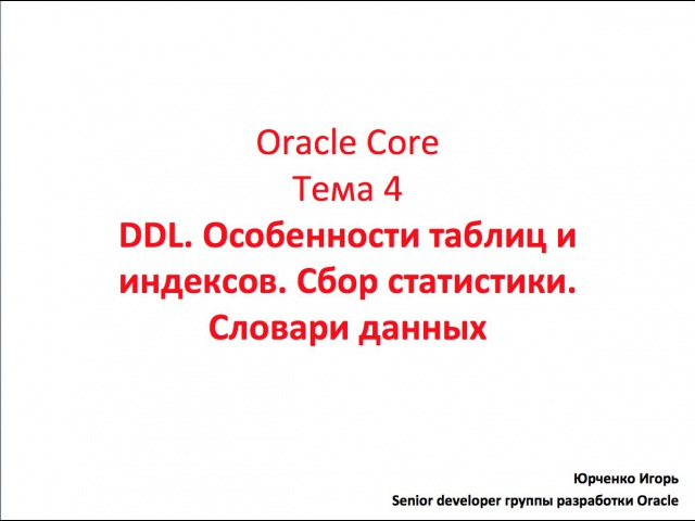 Oracle Core, Лекция 4
