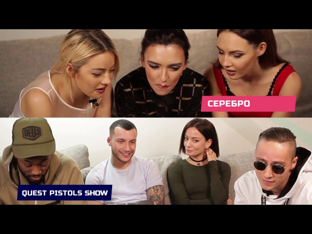 Звезды смотрят YouTube: Serebro QUEST PISTOLS