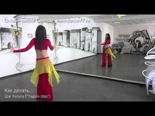 Www.samira-dance.ru - Шаг Хагала - Онлайн-школа Самиры (Samira online school) - демо ролик