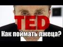 TED - Как распознать ложь ATTACK DOG