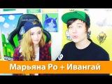 Эксперимент: Ивангай + Марьяна Ро